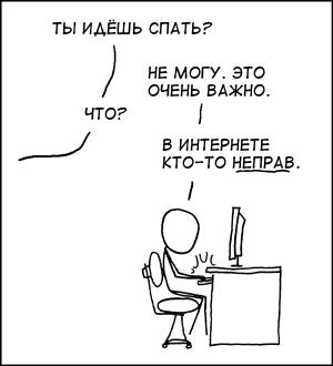 Название: xkcd_386_duty_calls_ru_.png Просмотров: 584  Размер: 26.4 Кб