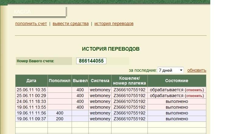 Название: profit_cashout.jpg Просмотров: 184  Размер: 97.8 Кб
