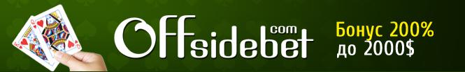 Название: offsidebet_665x104.jpg Просмотров: 909  Размер: 55.6 Кб