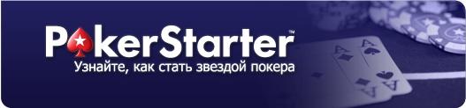 Название: pokerstarter.jpg Просмотров: 4281  Размер: 43.9 Кб
