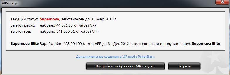 Название: vipstat.png Просмотров: 674  Размер: 36.5 Кб