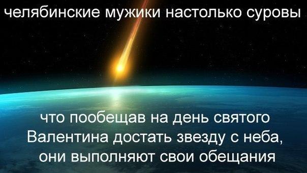 Название: метеорит.jpg Просмотров: 255  Размер: 43.1 Кб