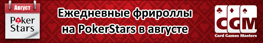 Название: 900x150_ezhednevnye_freeroly_aug.jpg Просмотров: 362  Размер: 68.1 Кб