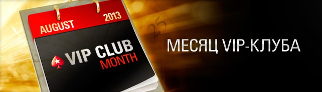Название: vipclub_month.jpg Просмотров: 391  Размер: 25.6 Кб
