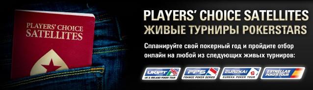 Название: players_choice.jpg Просмотров: 128  Размер: 42.0 Кб