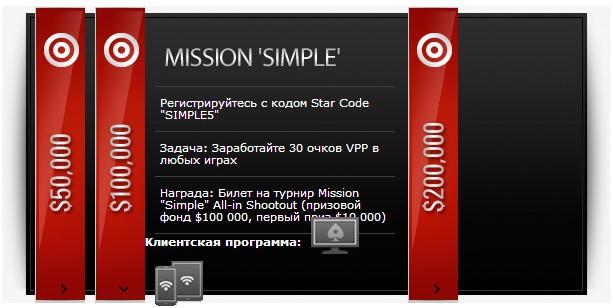Название: ps_mission_week_3.jpg Просмотров: 275  Размер: 47.7 Кб