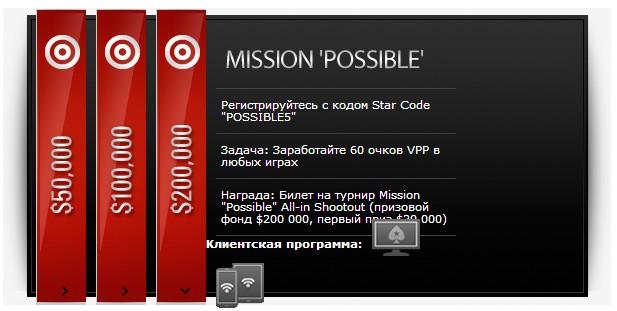 Название: ps_mission_week_4.jpg Просмотров: 281  Размер: 48.6 Кб