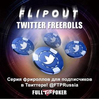 Название: fulltilt_flipout.jpg Просмотров: 139  Размер: 45.8 Кб