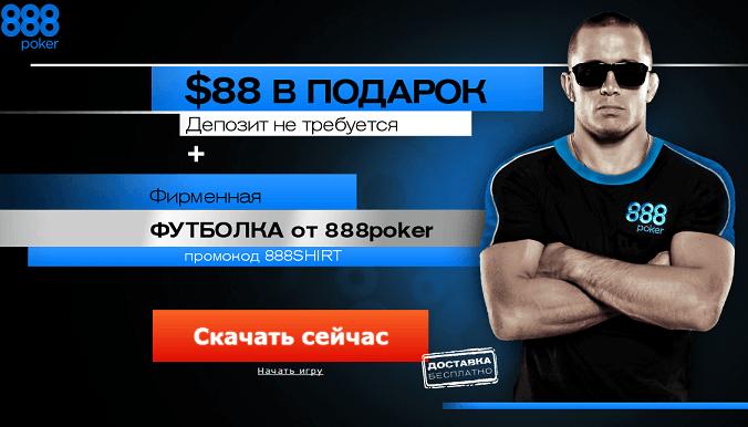 Название: 888poker-shirt.png Просмотров: 539  Размер: 67.1 Кб