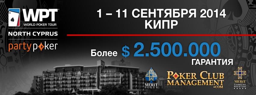 Название: WPT_Cyprus_September_fb_ru.jpg Просмотров: 229  Размер: 178.7 Кб