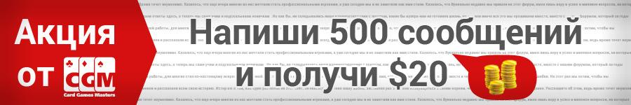 Название: 900x150_500_soobscheniy_2.jpg Просмотров: 1064  Размер: 46.3 Кб