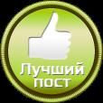 Название: medal_luchshiy_post.png Просмотров: 391  Размер: 14.6 Кб