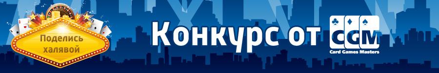 Название: 900x150_podelis_khalyavoi.jpg Просмотров: 167  Размер: 55.3 Кб