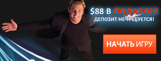 Название: 888poker-innerPages-TS_5059-banner-allpromotions-RU-nDL.jpg Просмотров: 199  Размер: 73.5 Кб