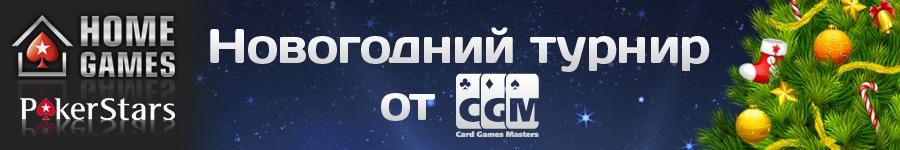 Название: 900x150_novogodniy_turnir_2015.jpg Просмотров: 378  Размер: 60.1 Кб