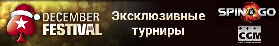 Название: 900x150_december_festival.jpg Просмотров: 262  Размер: 44.6 Кб
