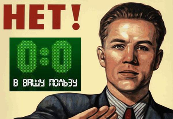 Название: strategija_stavok_protiv_nichii.jpg Просмотров: 106  Размер: 62.9 Кб