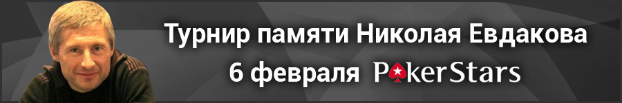 Название: 900x150_turnir_pamyati_nikolaya_evdakova.jpg Просмотров: 943  Размер: 34.5 Кб