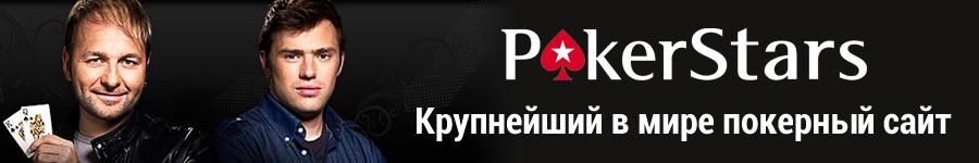 Нажмите на изображение для увеличения Название: 900x150_pokerstars_04022015.jpg Просмотров: 342 Размер:37.6 Кб ID:141335