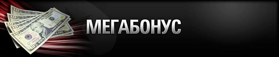 Название: mega-bonus-header.jpg Просмотров: 626  Размер: 44.3 Кб
