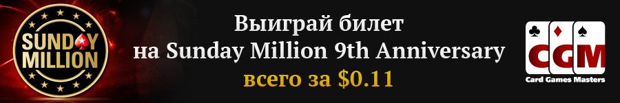 Название: 900x150_sattelity_na_sunday_million_rus.jpg Просмотров: 231  Размер: 62.1 Кб