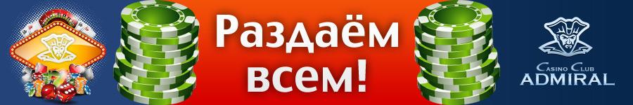 Название: 900x150_admiral_casino_razdaem_vsem.jpg Просмотров: 173  Размер: 66.5 Кб