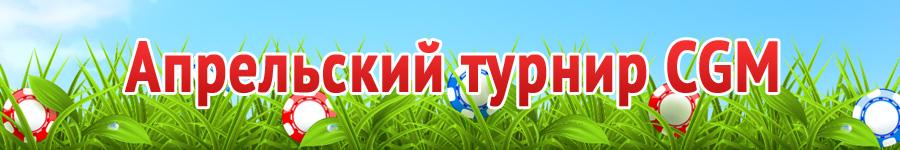 Название: 900x150_aprelskiy_turnir.jpg Просмотров: 404  Размер: 90.6 Кб