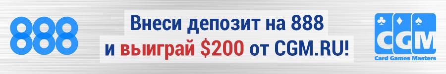 Название: 900x150_888_deposit.jpg Просмотров: 430  Размер: 68.6 Кб