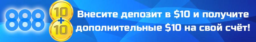 Название: 900x150_888_deposit_10.jpg Просмотров: 395  Размер: 75.2 Кб