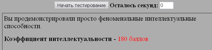 Название: iq.png Просмотров: 3924  Размер: 11.5 Кб