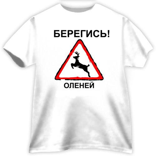 Название: oleni.jpg Просмотров: 162  Размер: 53.8 Кб